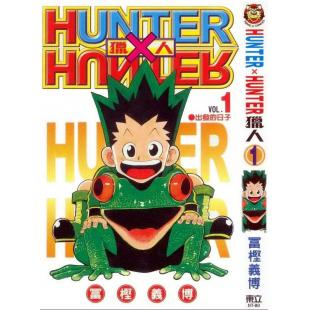 hunterxhunter獵人 富堅義博著 1~15完